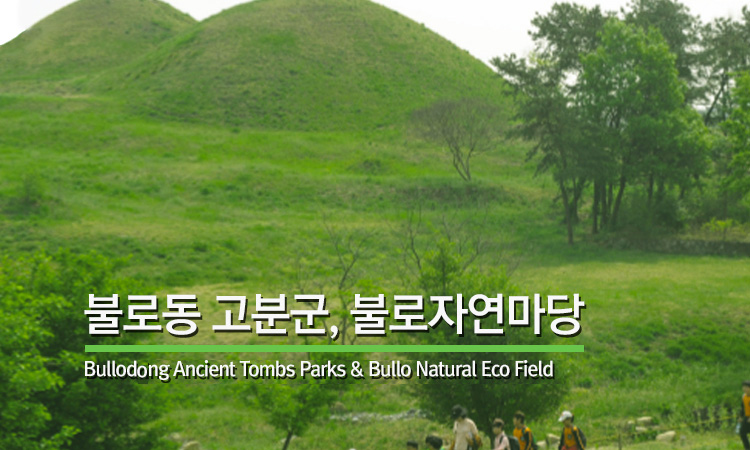 불로동 고분군, 불로자연마당 Bullodong Ancient Tombs Parks & Bullo natural Eco Field