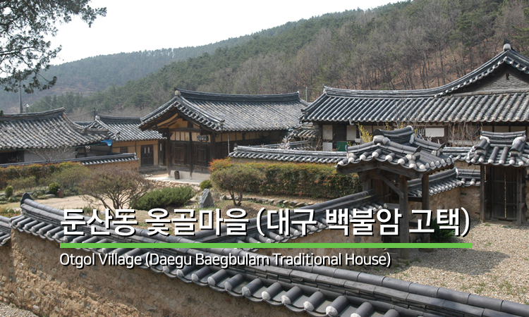 둔산동(옻골마을) 경주최씨 종택 Otgol village(House of Gyeongju's Choi/s Clan)