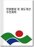 민원행정 및 제도개선 추진계획